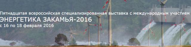 Энергетика Закамья – 2016