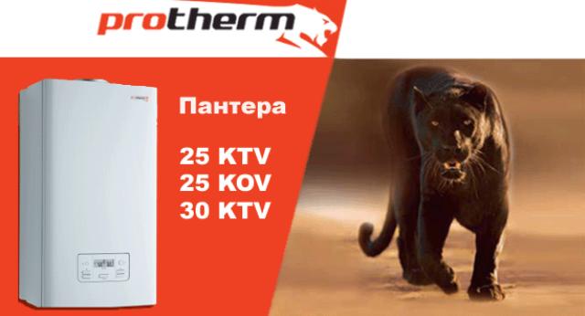 Protherm Пантера 25 KTV