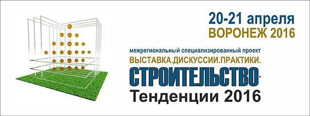 выставка-форум «СТРОИТЕЛЬСТВО. ТЕНДЕНЦИИ 2016»