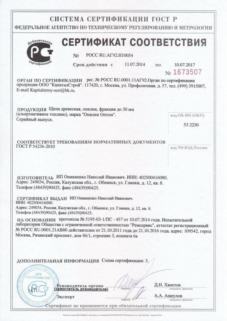 uteplenie-cherdaka-opilkami-sertifikat-724x1024.jpg