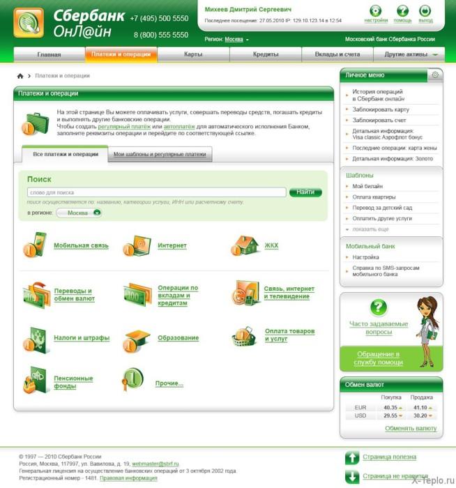 Как посмотреть открытку сбербанк онлайн